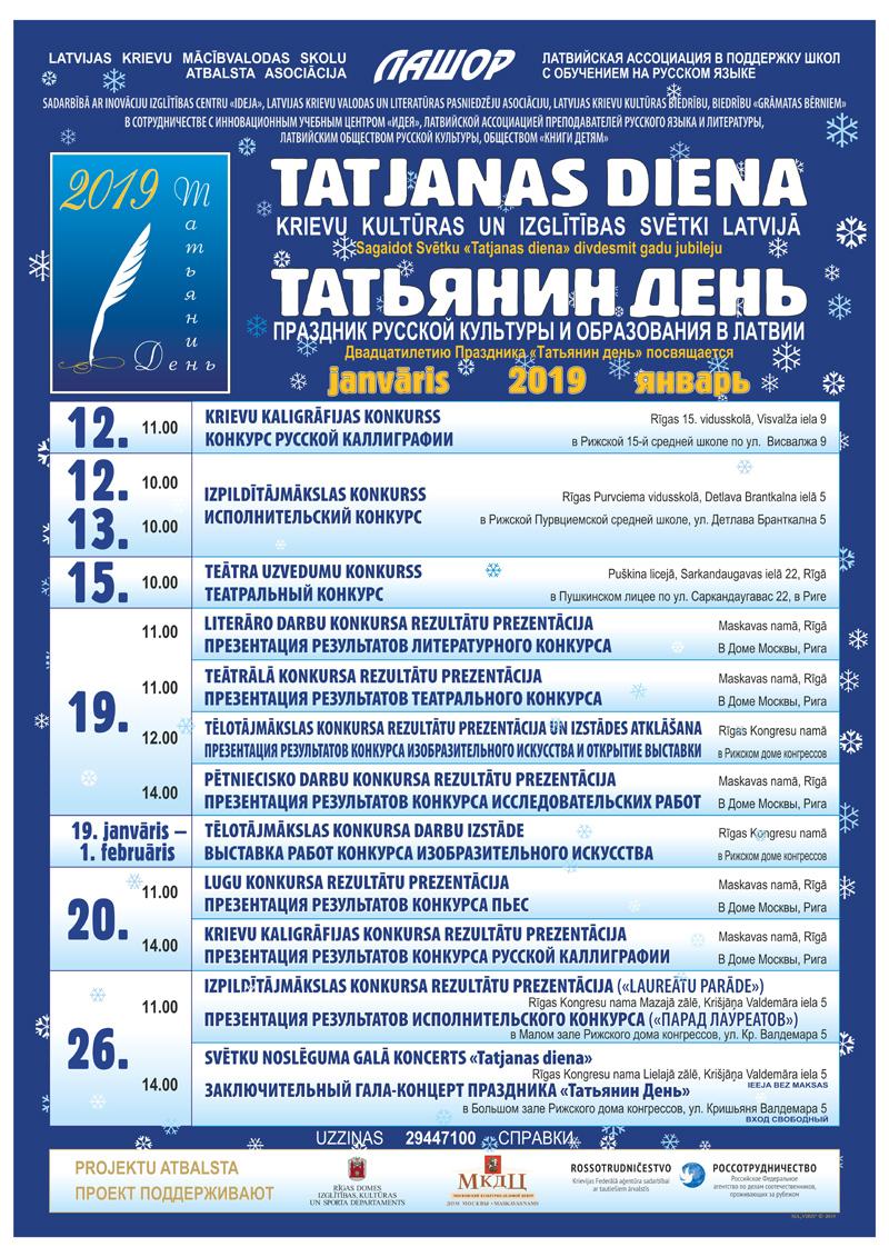 Татьянин день - праздник русской культуры и образования в Латвии. 2018 г.