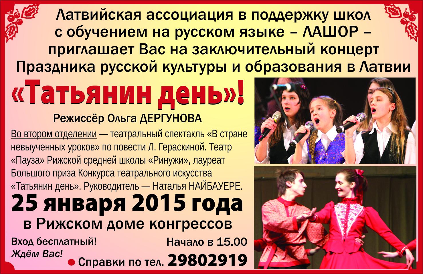 Татьянин день - праздник русской культуры и образования в Латвии. 2014 г.