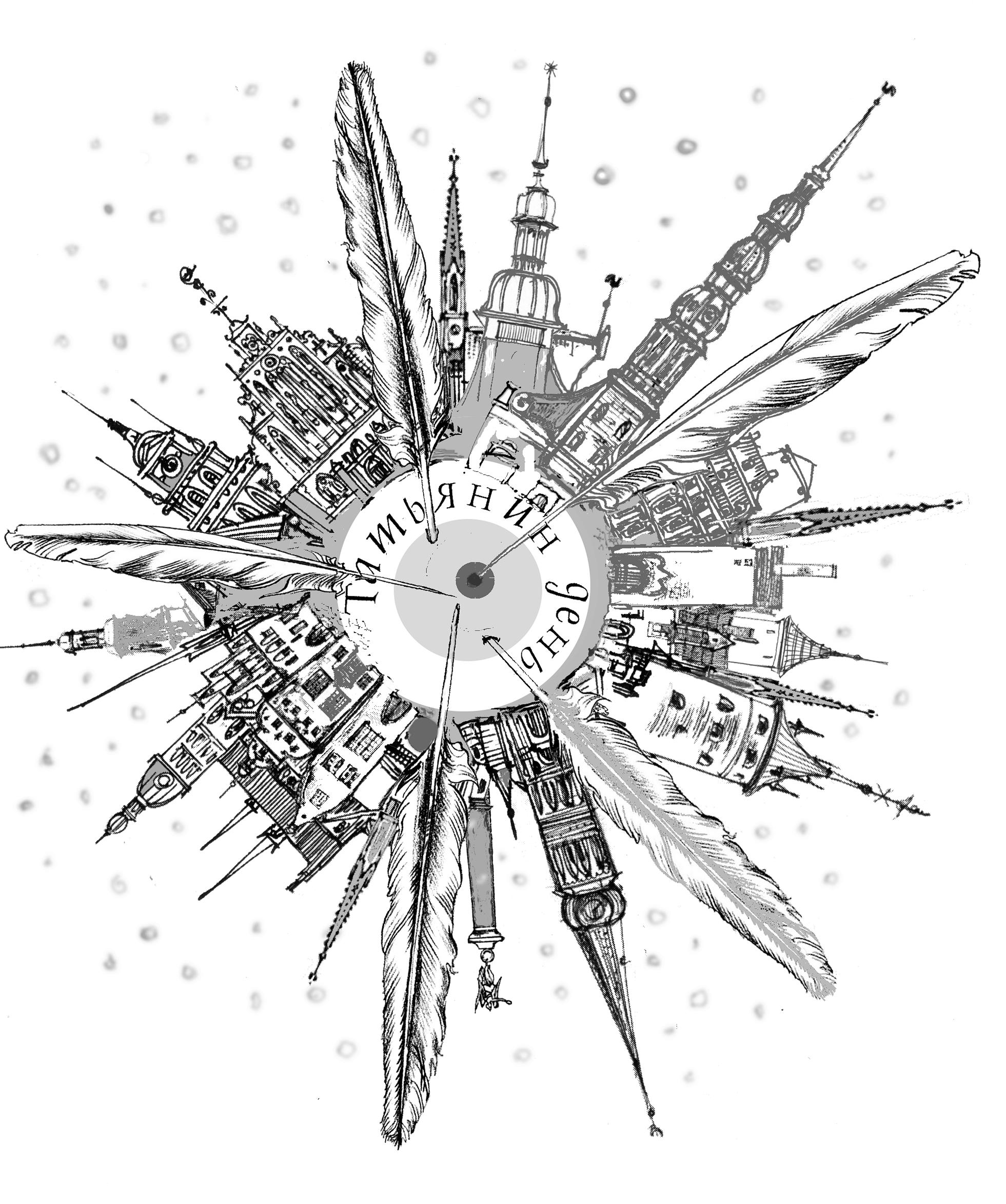 Татьянин день - праздник русской культуры и образования в Латвии. 2020 г.
